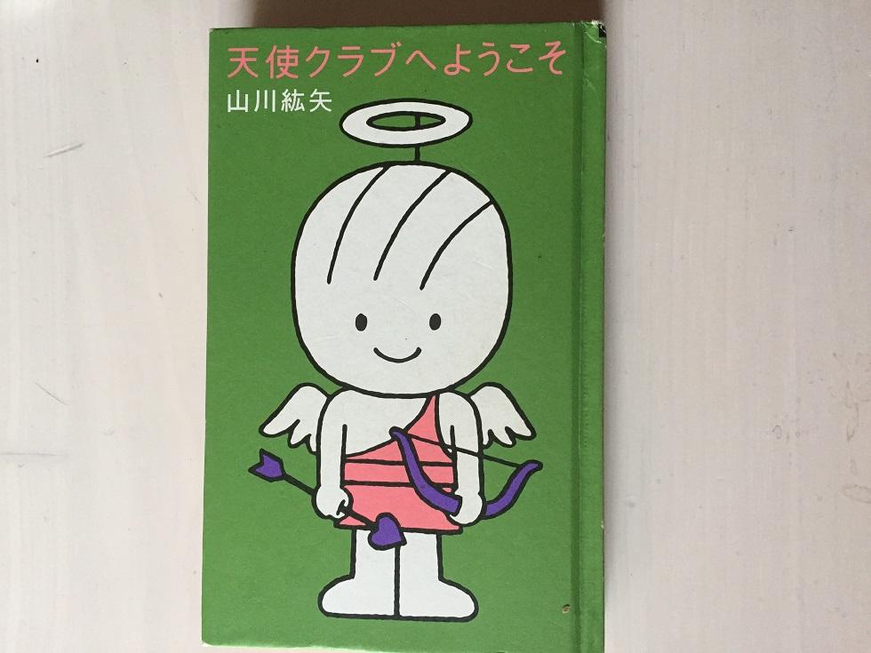 山川ご夫妻とわたし その4 「天使クラブへようこそ」