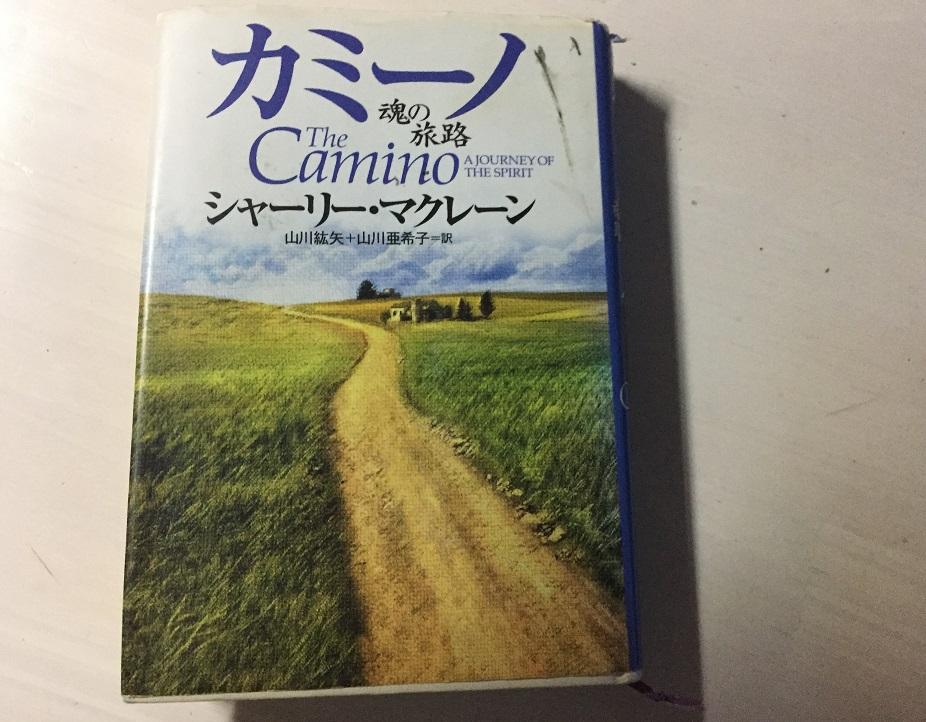 山川ご夫妻とわたし その6「カミーノ」