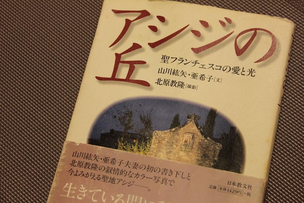 山川ご夫妻とわたしその7「アシジの丘」