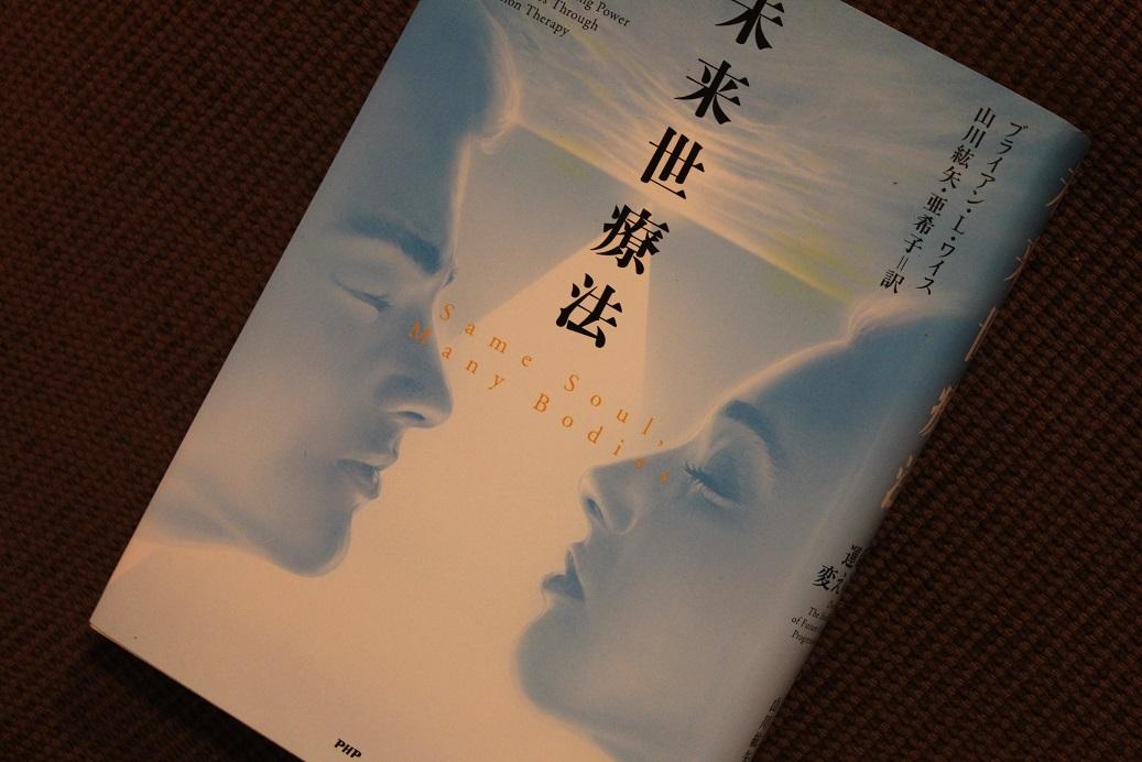山川ご夫妻とわたしその8 ワイス博士の「前世療法」