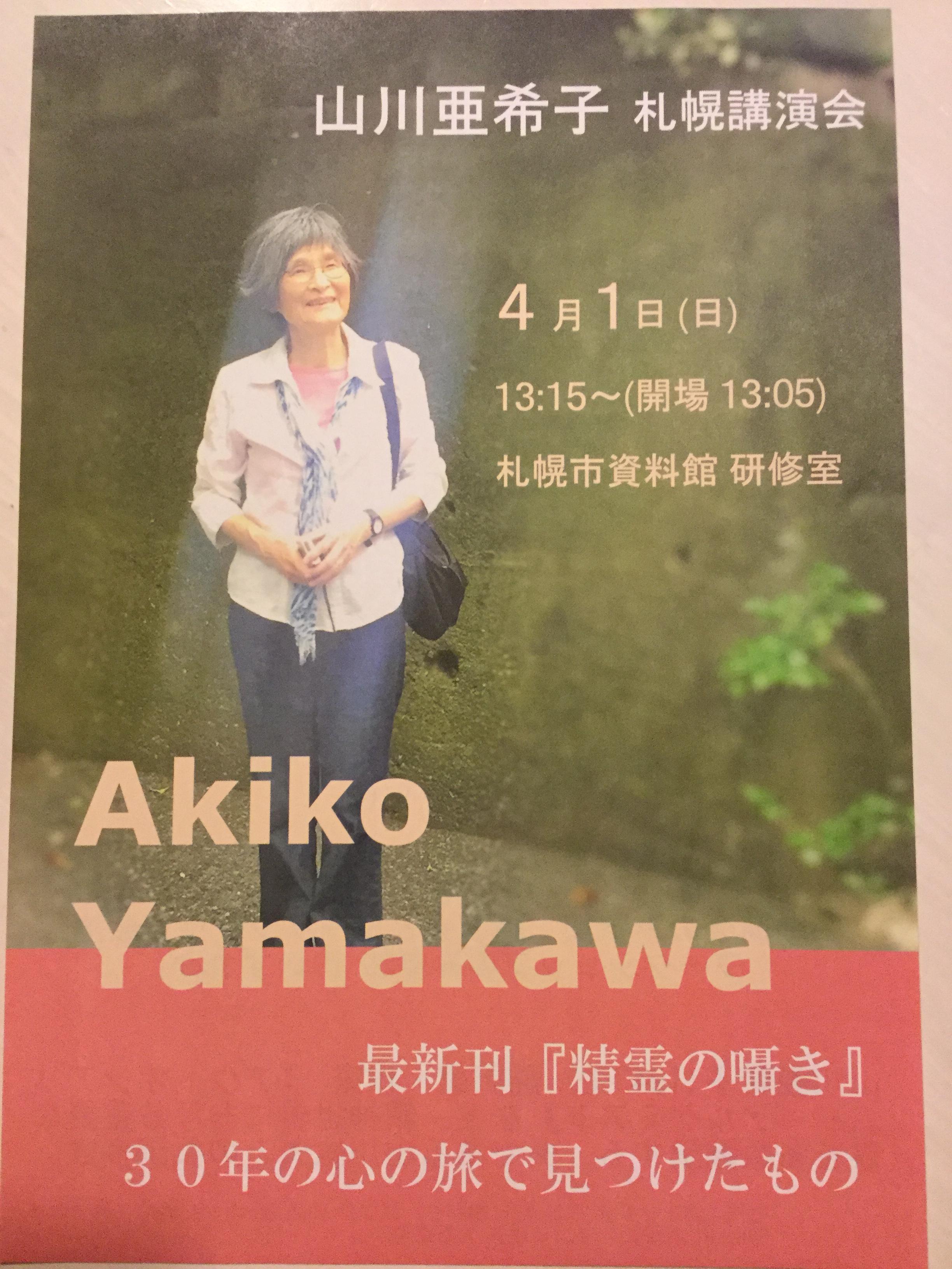 山川亜希子さんとけやき美術館と「精霊の囁き」