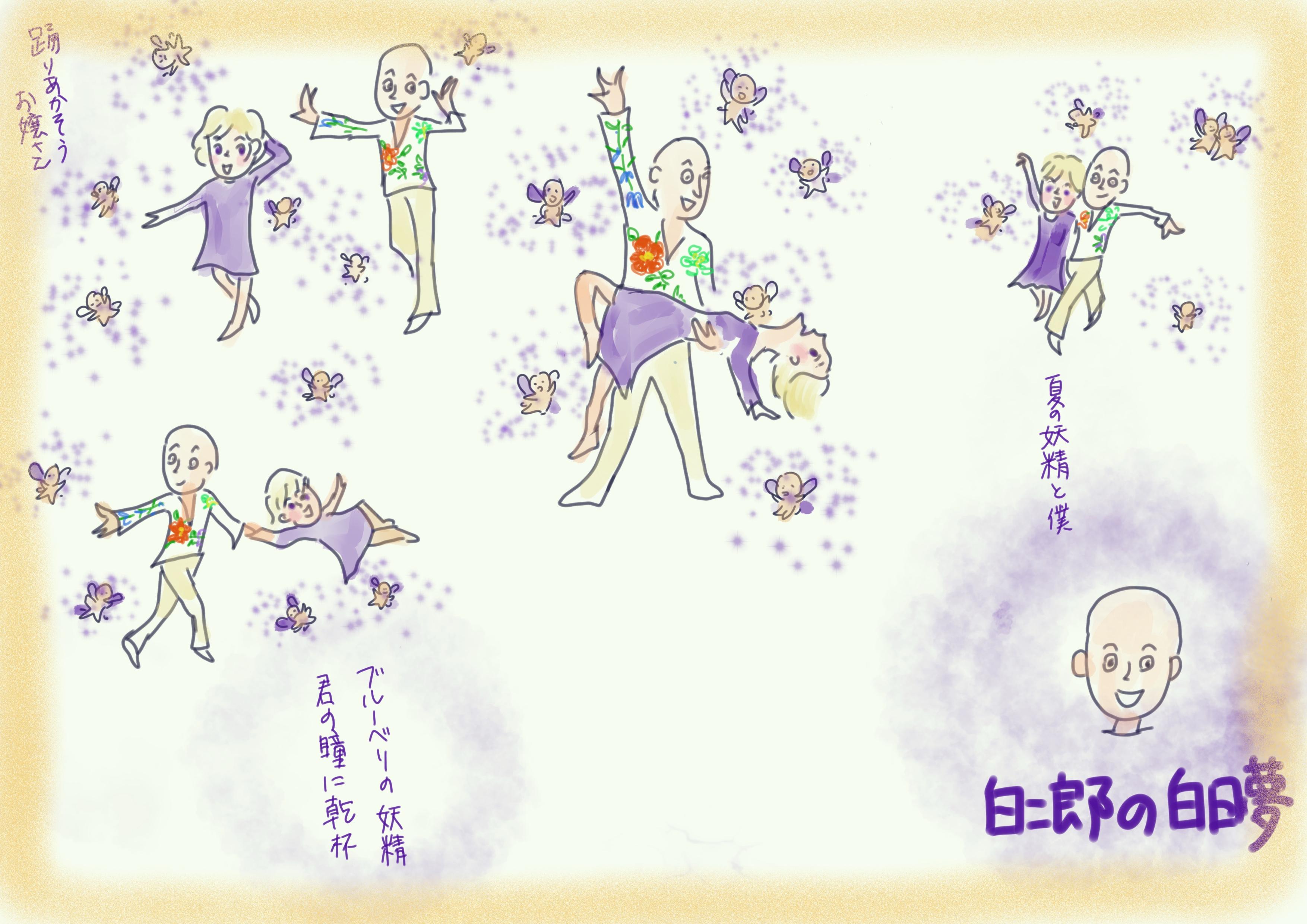 六花亭大好き!「ブルーベリーみつ豆」さよなら夏の妖精