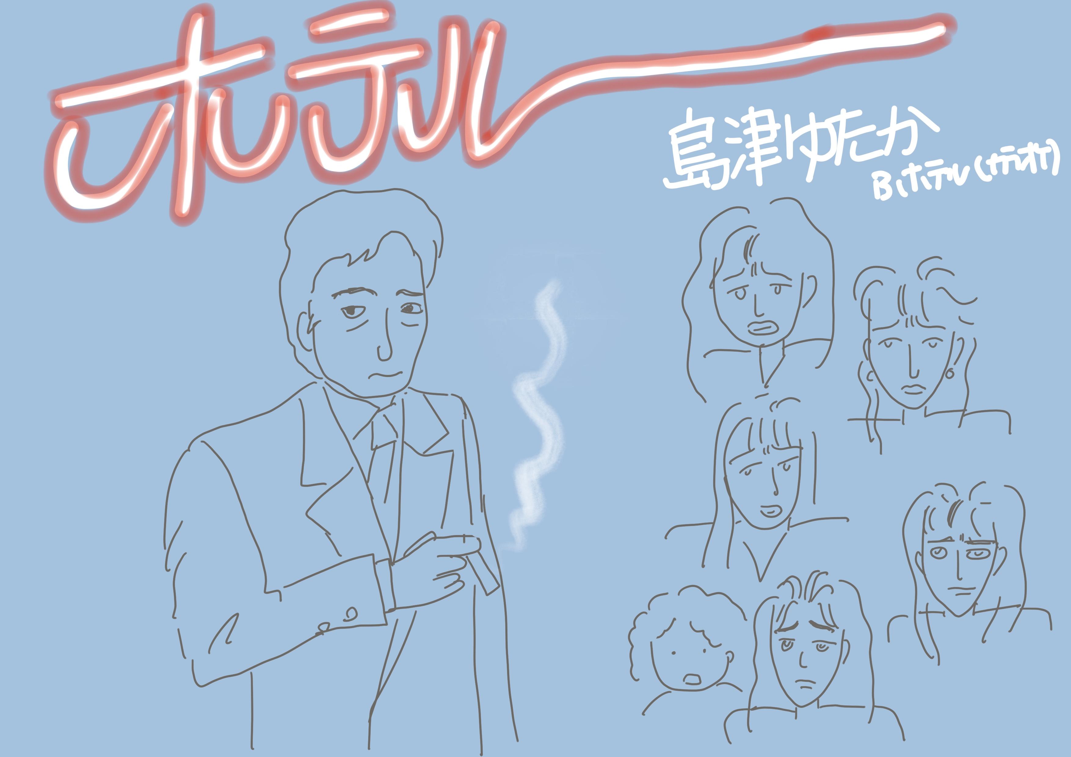 昭和歌謡シリーズ「ホテル」島津ゆたか