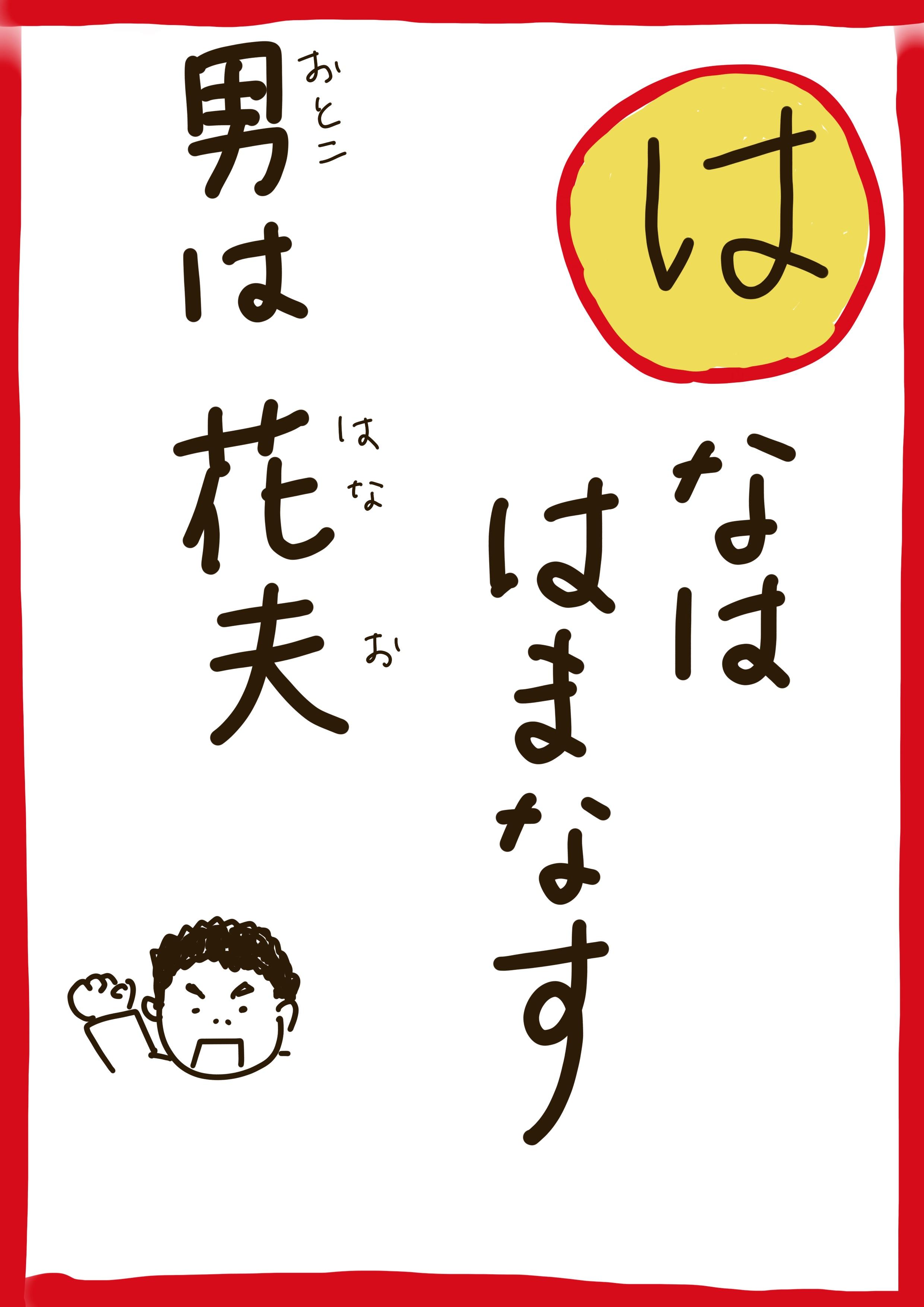 日記2019/01/10「花夫カルタ」「もぐら時間」「操さん92歳」