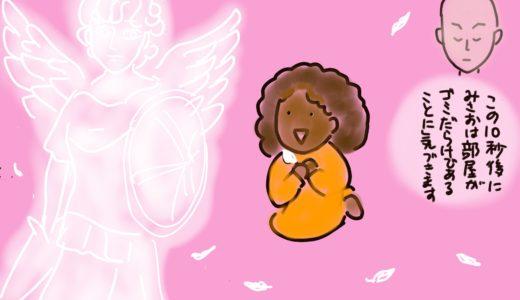 みさ日記2019/02/23「天使の羽?」「黒井さんの入院」