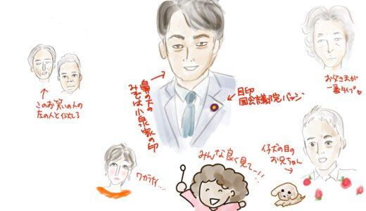 みさ日記「上京していました」「進次郎」「みさおの恋心」